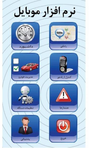 ردیاب خودرو نرم افزار موبایل آموزش نرم افزار موبایل ایده آل