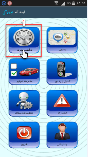ردیابی جی پی اس و ردیاب خودرو با موبایل آموزش نرم افزار موبایل ایده آل