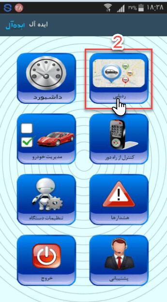 کنترل و ردیابی جی پی اس خودرو آموزش نرم افزار موبایل ایده آل