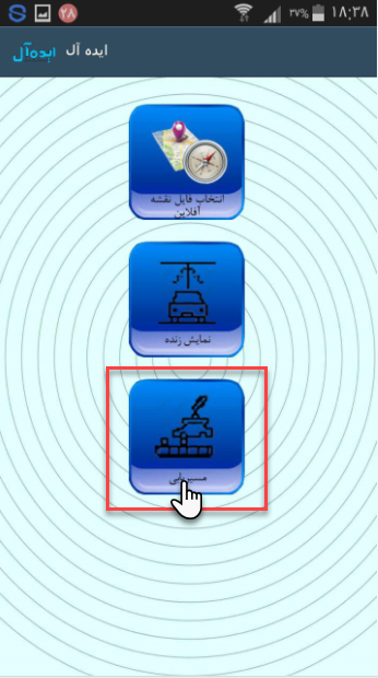 مسیریابی برنامه موبایل ایده آل
