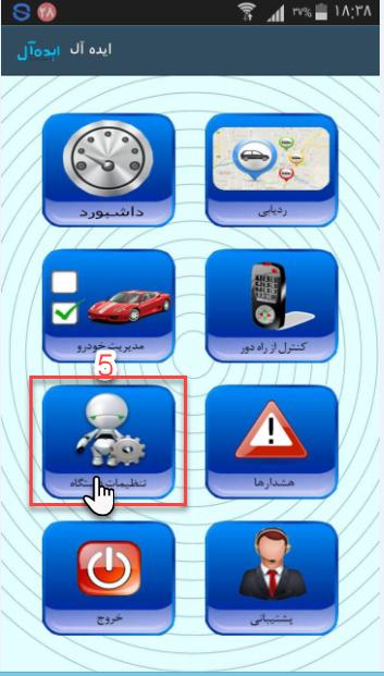 تنظیم ردیاب تنظیم ردیاب خودرو تنظیم جی پی اس خودرو
