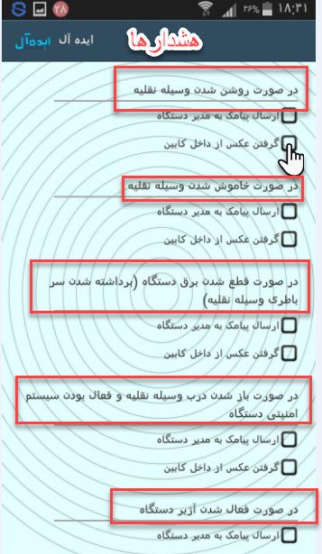 لیست هشدار امنیتی