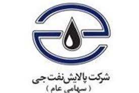 سامانه مدیریت ناوگان حمل و نقل شرکت پالایش نفت جی