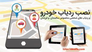 ردیاب خودرو کاربرد جی پی اس و جی پی اس ها در ایران