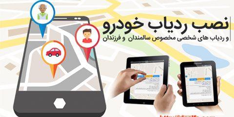مهم ترین کاربردهای جی پی اس و جی پی اس موتورسیکلت در ایران