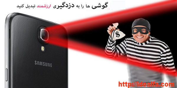 ردیاب gps های مخصوص گوشی با برنامه فارسی
