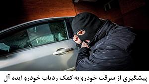 سیستم ضدسرقت خودرو و نسل جدید دزدگیر خودرو