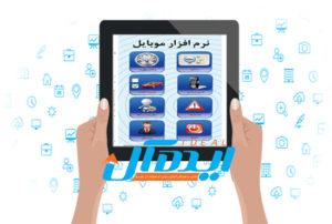 گزارش های ردیابی, از ردیاب خودرو با پنل ردیابی و برنامه ردیابی موبایل GPS جی پی اس شخصی