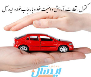 امنیت ردیاب خودرو, ردیاب و امنیت ردیاب و جی پی اس و امنیت جی پی اس