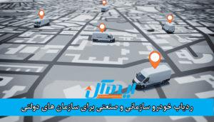 نمایندگی ردیاب خودرو اهواز | خوزستان