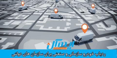 ردیابی و مدیریت ناوگان,سامانه ردیابی خودروها